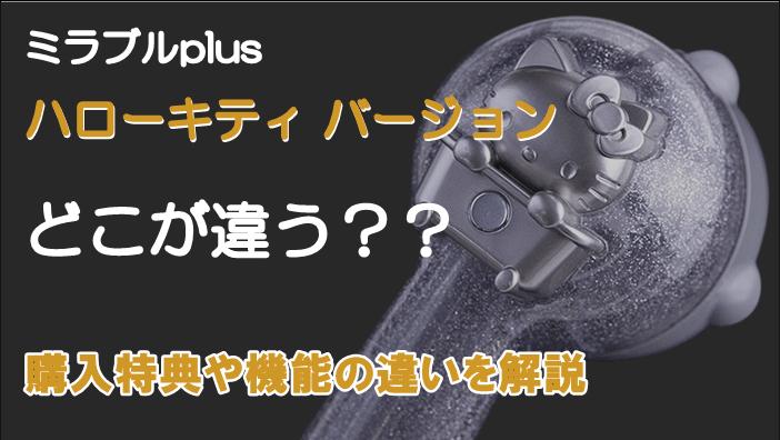 ミラブルplusハローキティバージョンはどこが違う?購入特典や機能の違いを解説