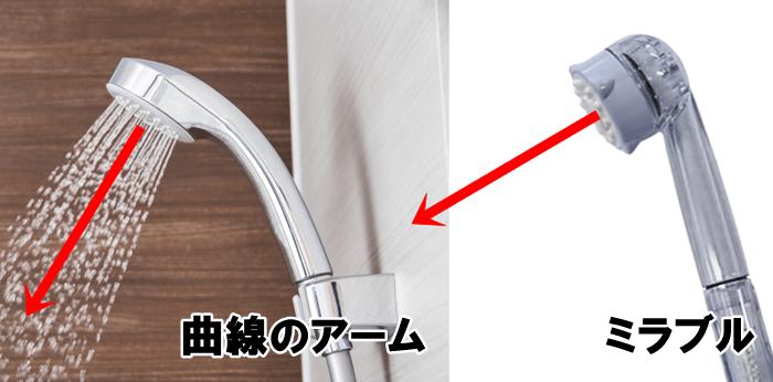 普通のシャワーとミラブルの角度の違い