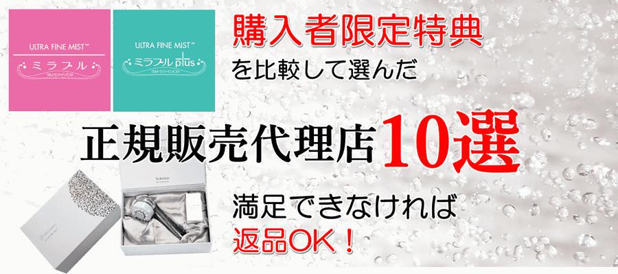 【ミラブル正規代理店10選】返金保証つき販売店で徹底比較!