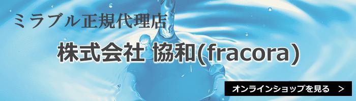 ミラブル正規代理店「株式会社協和(fracora)」